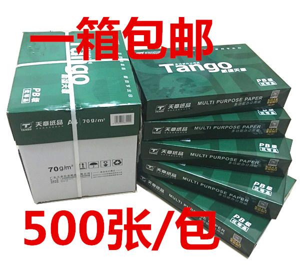 新绿天章A4打印复印纸70克a4纸80g 500张乐活海龙白纸5包整箱包邮