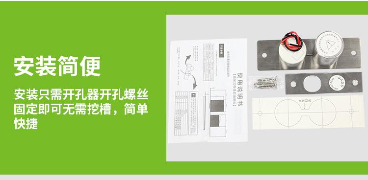 嵌入式电插锁,迷你小电插锁,暗装电插锁(图4)