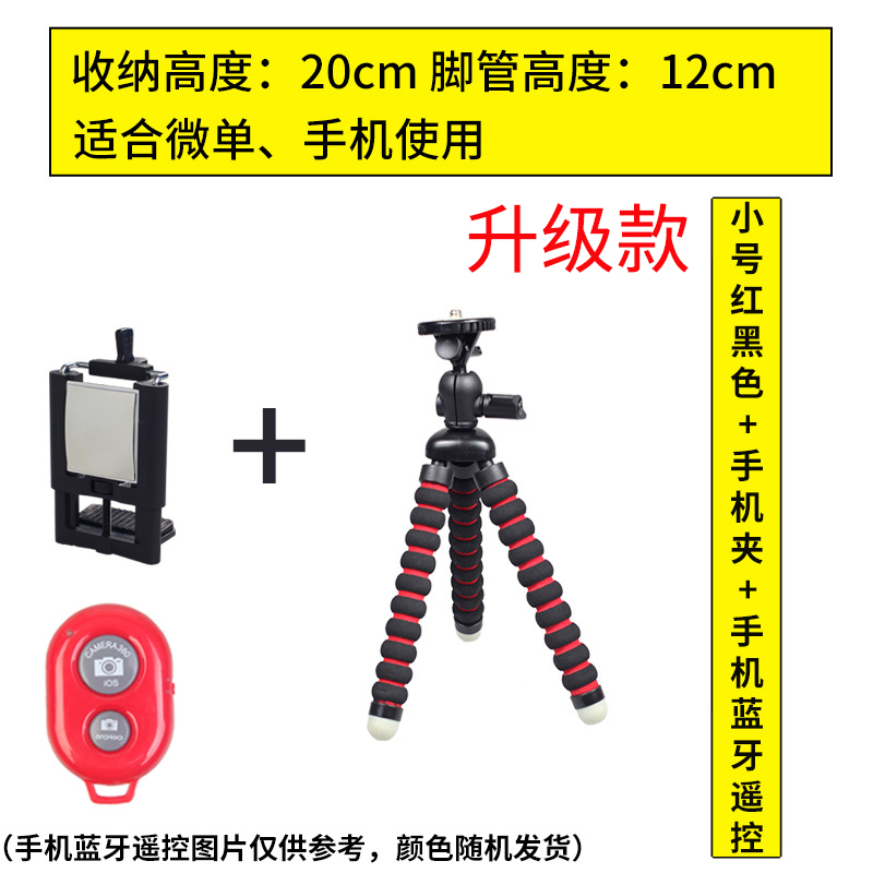 Upgrade   [red Black - Small] + Mobile Phone Clip + Mobile Phone Bluetooth Remote Control