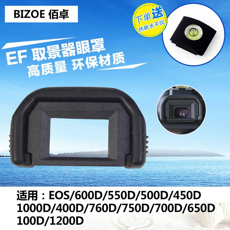 佰卓EF眼罩 适用佳能77D单反600D650D 700D 750D 760D 800D相机配件1200D 1300D