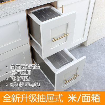 Embedded open-door drawer rice box storage rice barrel stainless steel kitchen cabinet flour box connected to the double layer