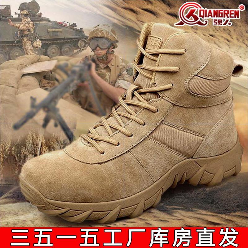 3515强人正品511沙漠靴军靴户外作战靴真皮男靴子男特种兵潮流鞋