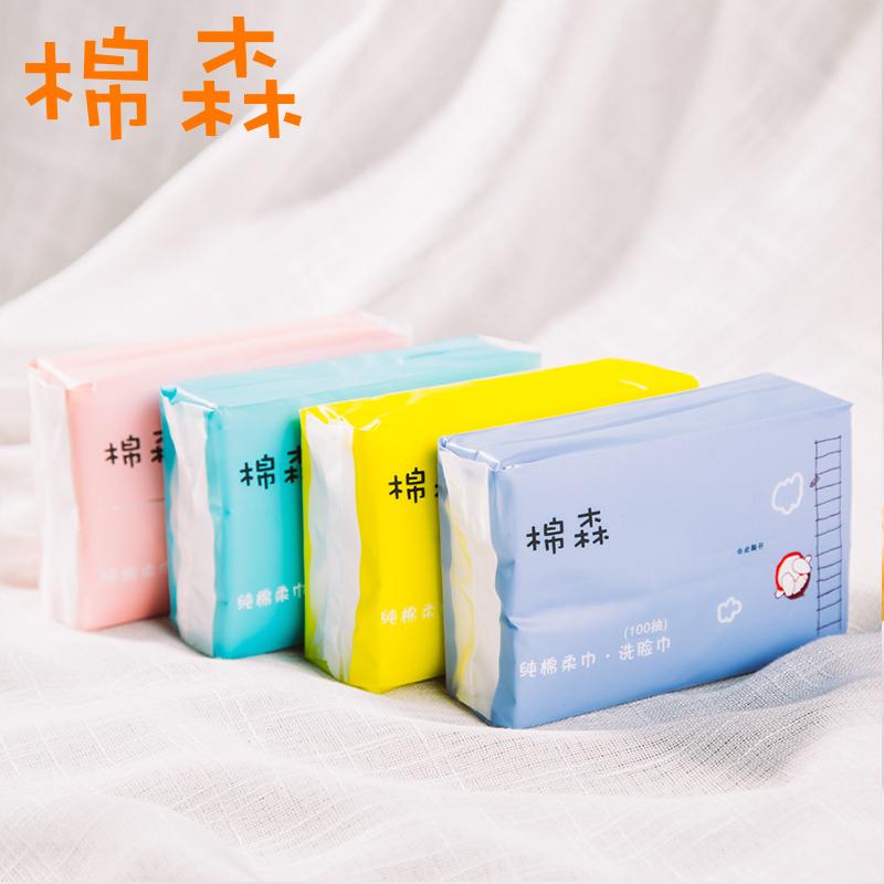 【超值4包装】棉森洗脸巾一次性美容专用巾 面巾纸洁面巾100抽