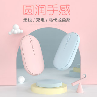 Bluetooth wireless mouse girl cute mute rechargeable for Apple Xiaomi Dell Lenovo laptop