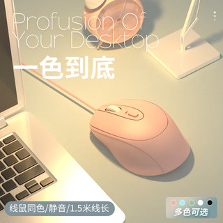Office dedicated wired mouse mute silent simple and cute boys and girls theatrical business competition game home electricity applicable Lenovo Acer Asus HP Dell notebook desktop computer