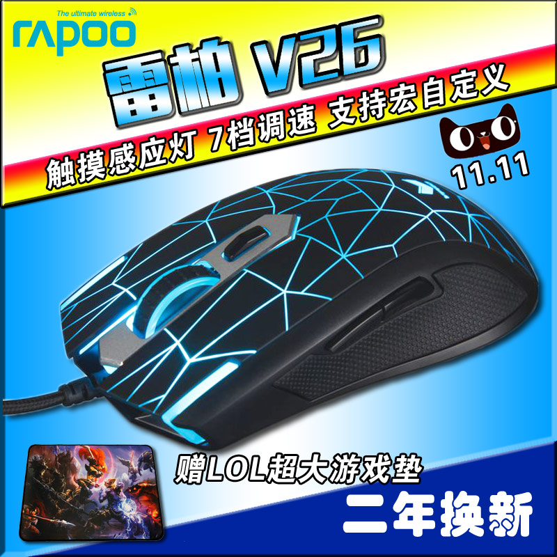 USD 81.35] Thunderbird V26 wired gaming mouse gaming dedicated LOL ...