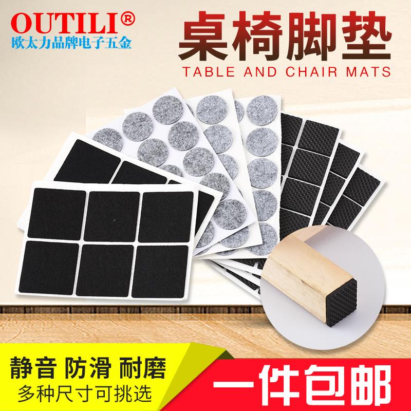 Стулья и маты Ou Taili панель Защитная накладка резиновая накладка самоклеящийся диван стул мебели нескользящие Влагостойкий мат