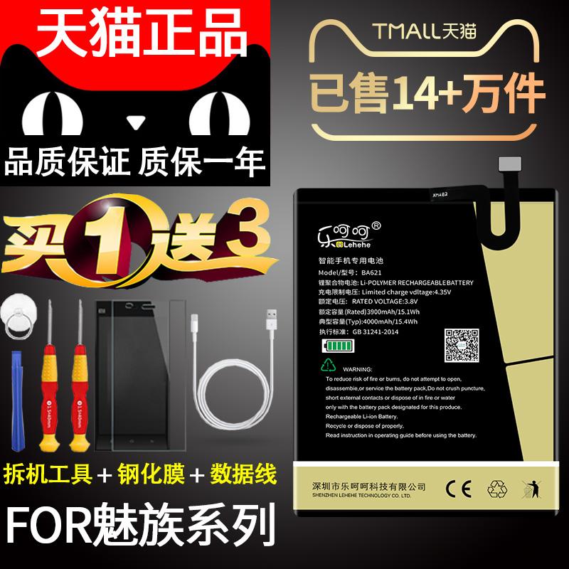 Meizu MX3MX5MX4pro аккумулятор MX6 очарование синий note5note2note3E2Metal в оригинальной упаковке оригинал Очарование Pro6 синий 5s большая вместимость 3s штатный E мобильный телефон pro6s панель Изменение примечания1