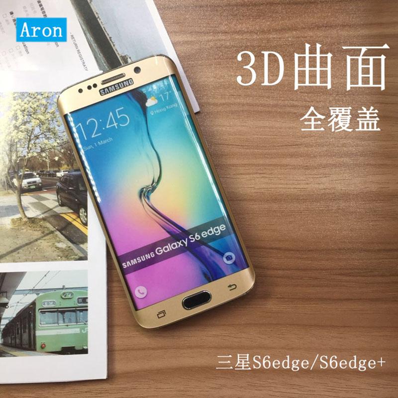 蓝光s6edge覆盖膜3D曲面s6edge+全钢化g9280抗三星9250玻璃手机膜
