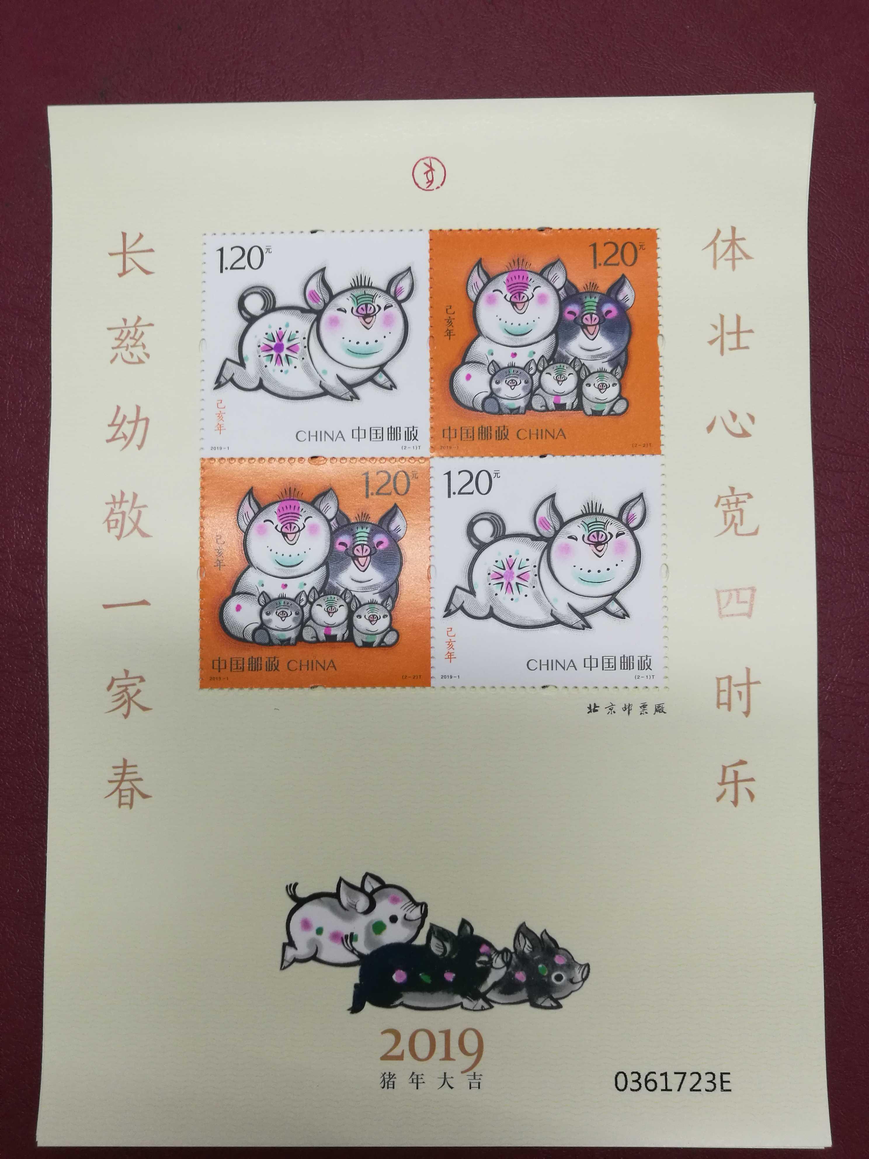 2019一1己亥年猪年邮票生肖第生肖四轮猪赠送版黄猪小版猪赠送版