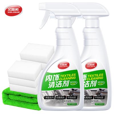 汽车内饰清洗剂免洗室内顶棚织物座椅神器车内强力去污泡沫清洁剂
