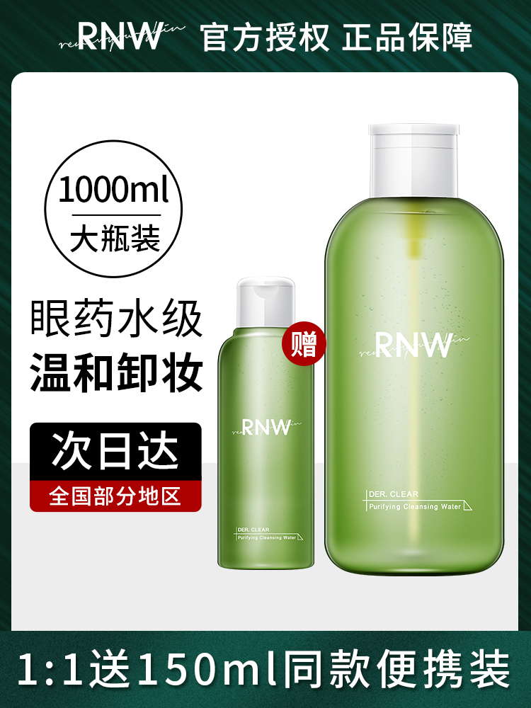 RNW makeup remover oil official flagship store women's eyes and face three-in-one sensitive skin gentle deep cleansing RWN
