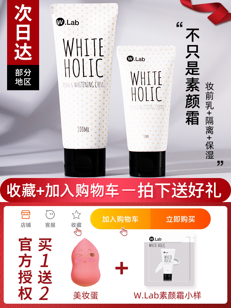 wlab makeup cream Female w lab Snow white walb isolation concealer Special girl lazy cream for students