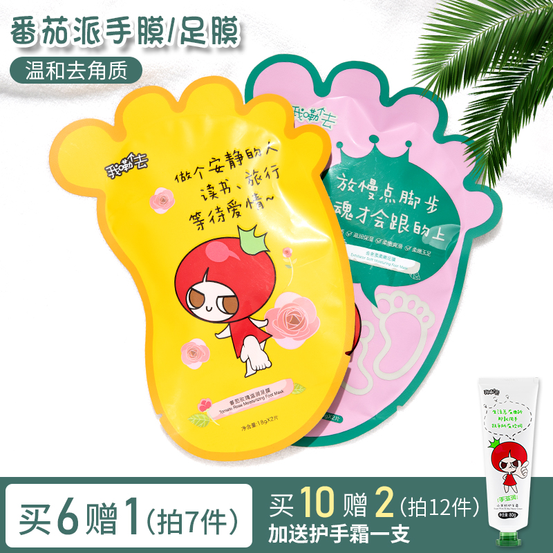 Tomato pie hand mask Foot mask Tender white moisturizing moisturizing disposable hand and foot mask set care exfoliating horny calluses