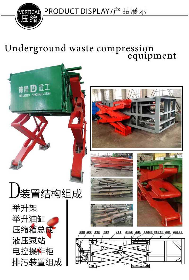 地埋垃圾压缩机 举升式压缩设备 水平地埋式中转站 德隆重工