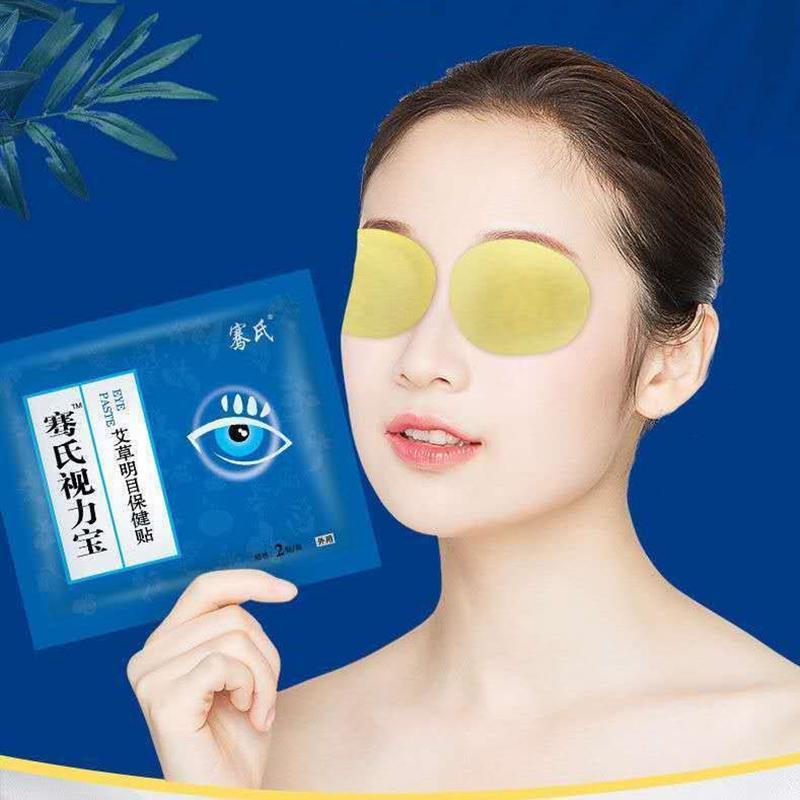 艾叶护眼贴膜缓解眼疲劳近视眼干涩去眼袋