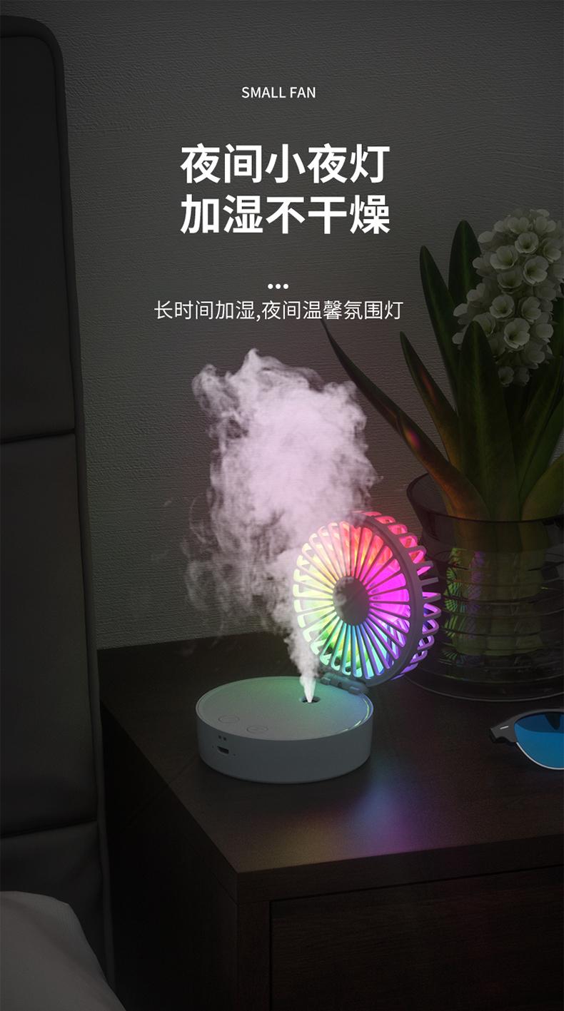 希米仕风扇喷雾
