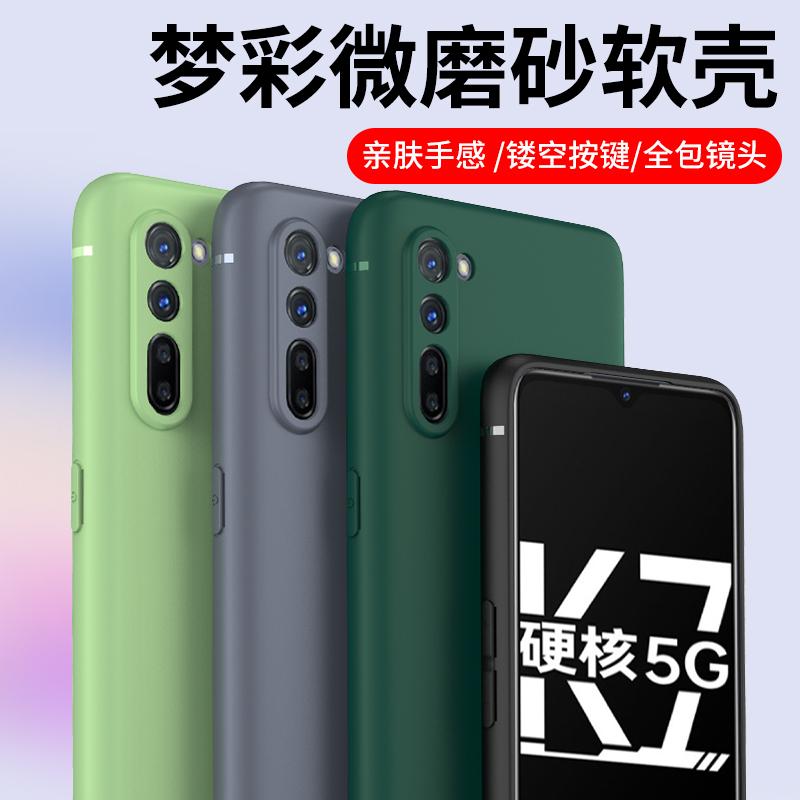 夢彩磨砂軟殼oppo reno4pro 3手機殼k7矽膠套r17保護殼全包鏡頭