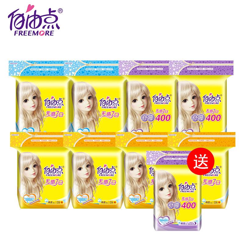 【自由点】卫生巾组合装9包X60片