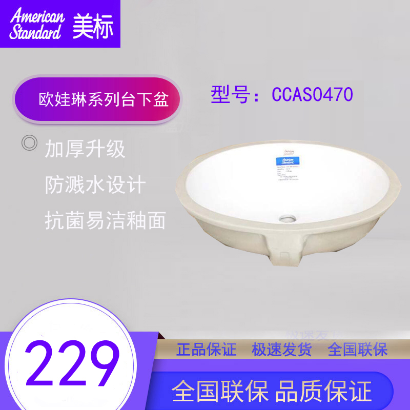 Authentic American standard bathroom basin washbasin Ouwalin under the table basin CCAS CP-0470 0440 0488