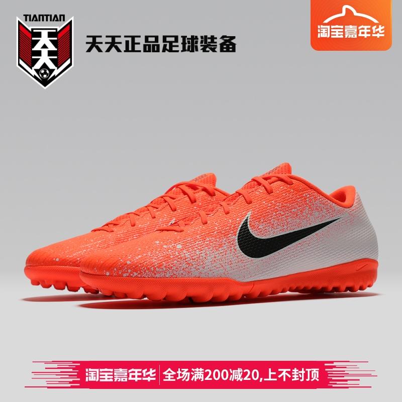Dayday genuine Nike Assassin 12 VAPOR CrushEd TF Men's Artificial Grass Football Shoes AH7384-408-801