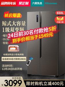 海信 智能变频电冰箱 650L 风冷无霜 一级能效 主图