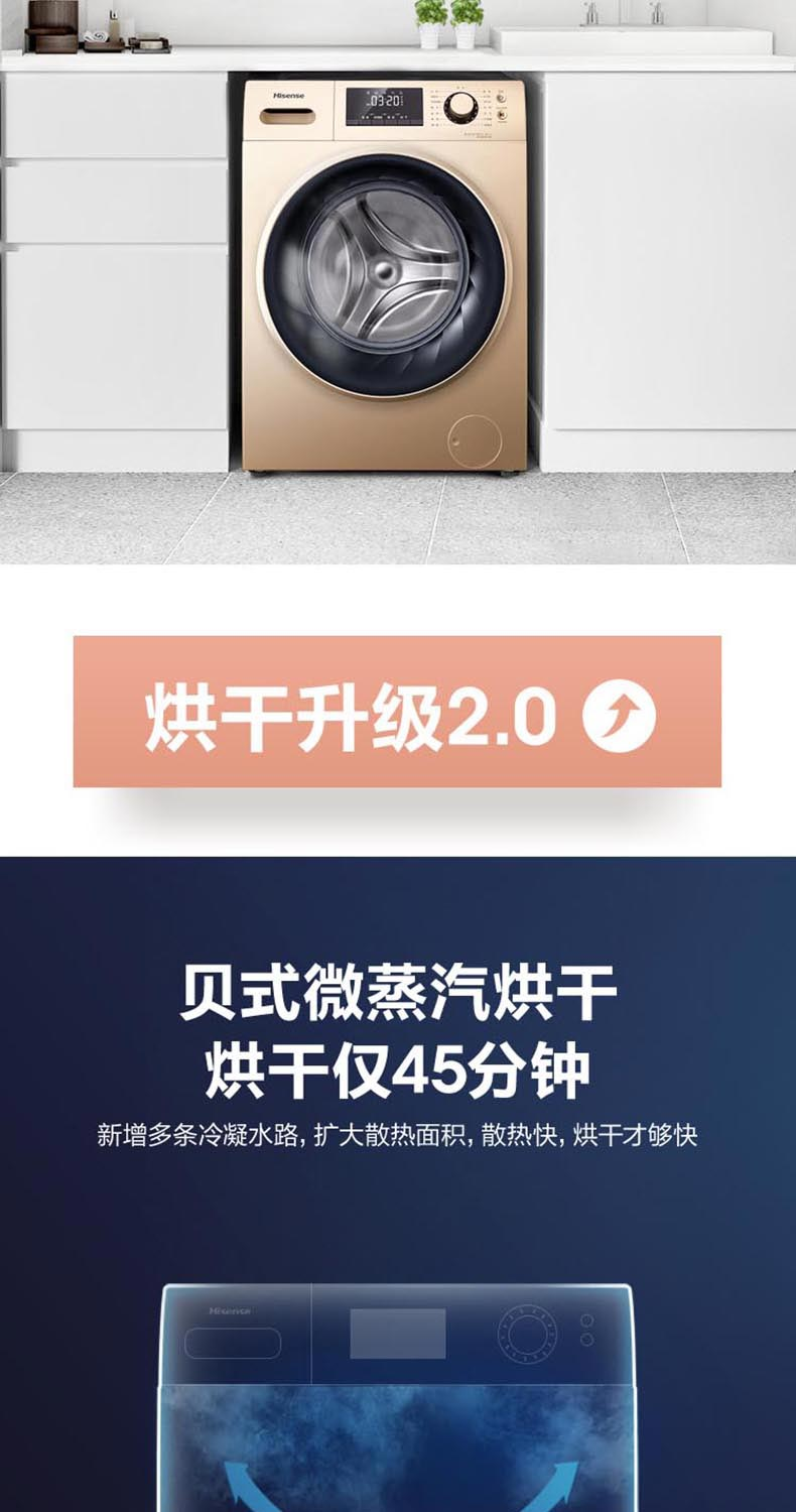 海信 洗烘一体 一级能效 全自动滚筒洗衣机 10公斤 图5