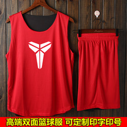 The new Kobe Bryant double-sided basketball uniform suit men and women wear basketball uniforms on both sides of the student children's sports training suit customization