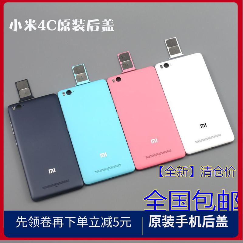小米4C原装手机电池4C后盖全新4C后盖盖小米原厂手机外壳