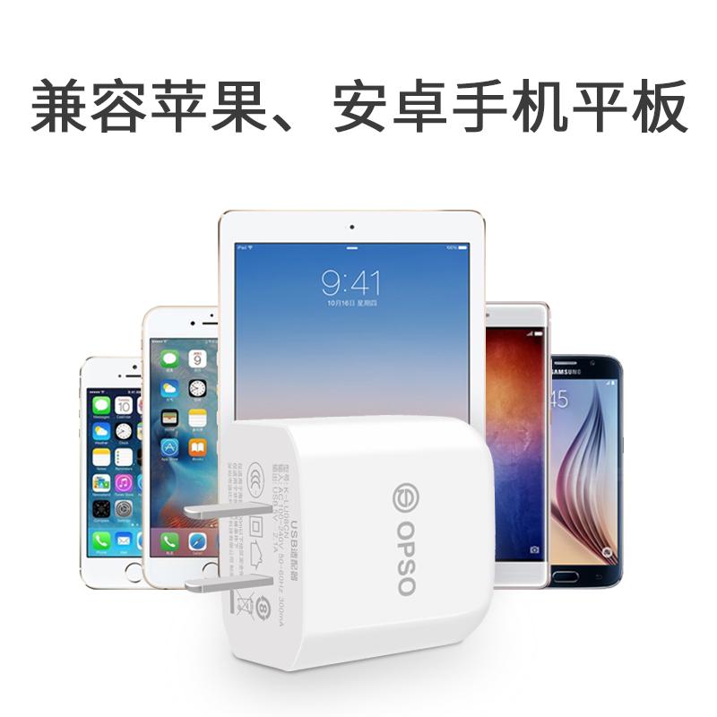 评价5分!OPSO 苹果 iPad 安卓手机通用快速充电头