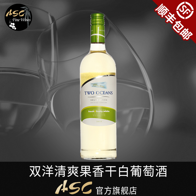 ASC South Africa imported dry white double fresh fruit dry white wine 1 bottle 750ml original bottle of genuine