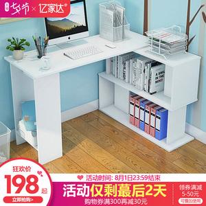 电脑桌台式学生家用书桌带书架办公桌简约现代写字台转角桌子简易