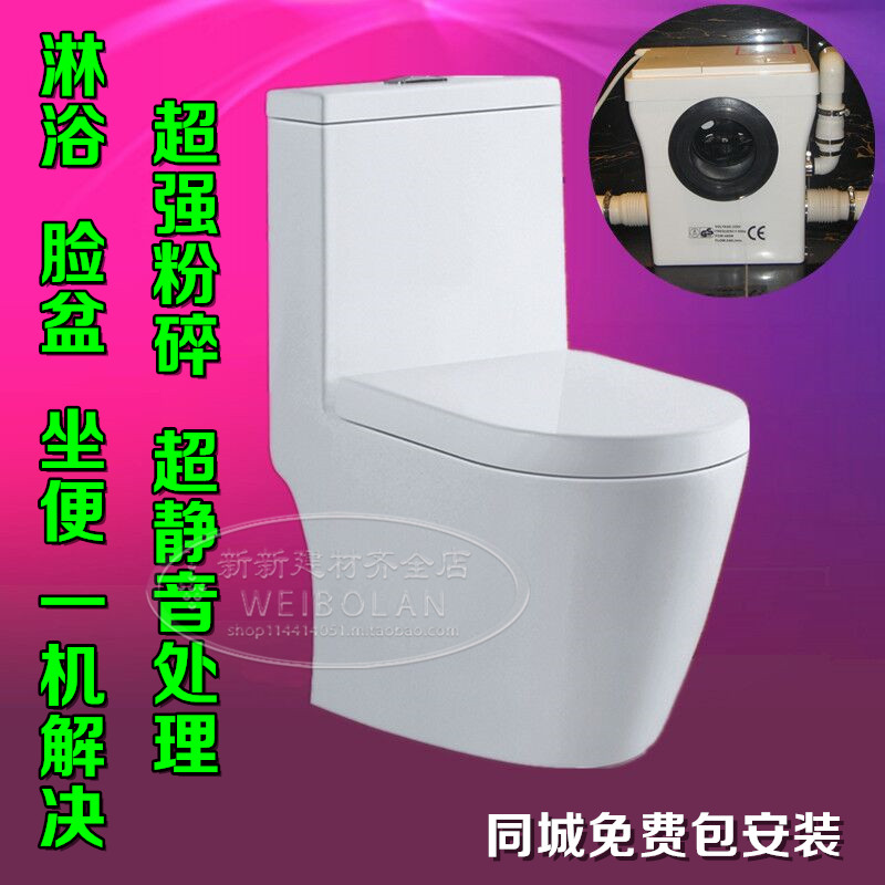 Basement sewage lift pump weibalang F electric toilet one-piece smash toilet automatic sewage lifter