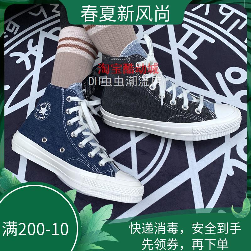 CONVERSE Converse 1970 đổi mới denim denim màu xanh đen khâu giày đế thấp cao top 166286C - Plimsolls