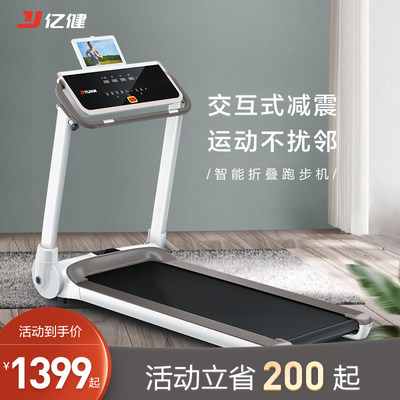 Yi Jian official flagship treadmill household women's weight loss mini silent interior tablet folding small dormitory