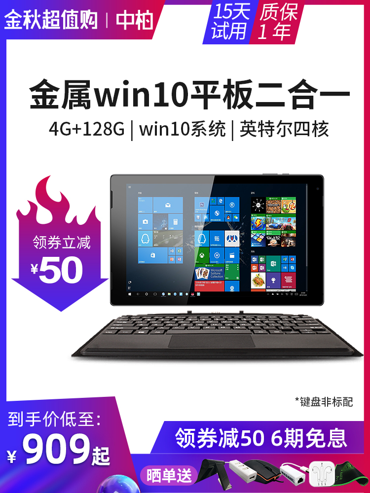 win10 tablet PC combo notebook windows system 10 1 inch 2019 new ultra-thin smart mini win tablet ipad Office Jumpe