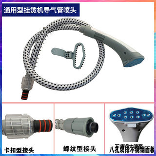 Universal garment ironing machine air duct ironing machine exhaust nozzle red heart beauty Bell Ryder Yangtze Zhigao accessories