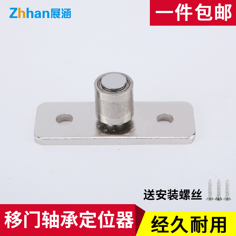 Wood door sliding door bearing positioner sliding lifting pulley stopper plastic door guide shaft sliding door  sc 1 st  English Taobao | Taobao Agent : door bearing - pezcame.com