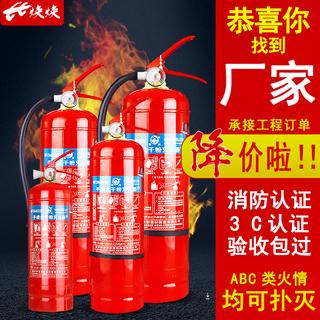 Автомобильные огнетушители,  Огнетушитель магазин использование 4 кг домой сухой портативный 4KG автомобиль 1KG2/3/5/8kg склад пожаротушение устройство лесоматериалы, цена 276 руб