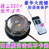 Emergency alarm 220V radio bell, can be controlled by 1 towing, remote control bird bell, wireless alarm bell