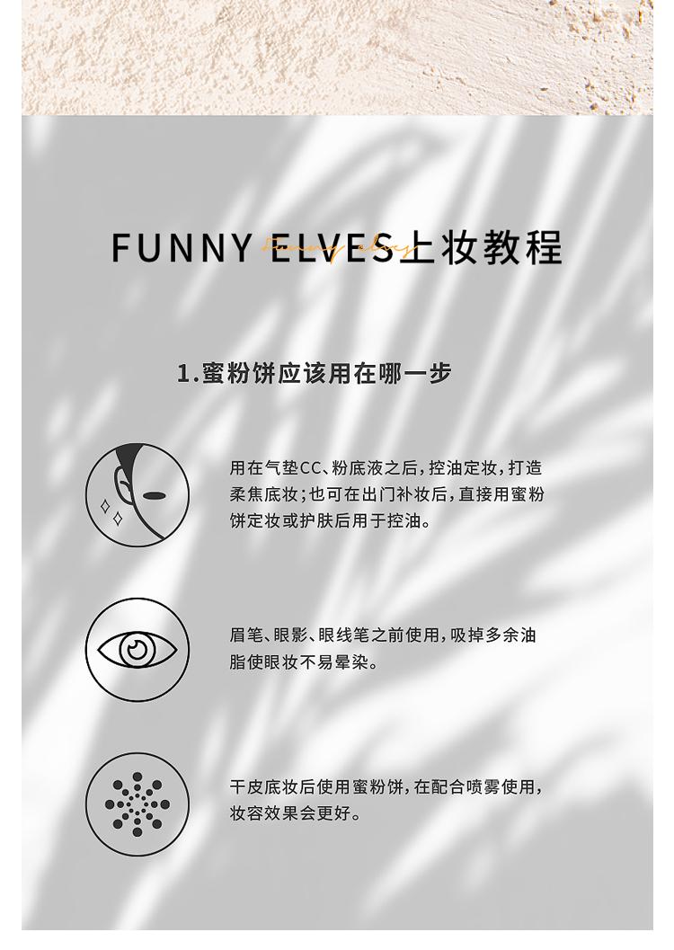 只賣正品彩妝智能感光粉餅~Funny Elves柔焦蜜粉餅FE控油定妝持久遮瑕隱匿毛孔
