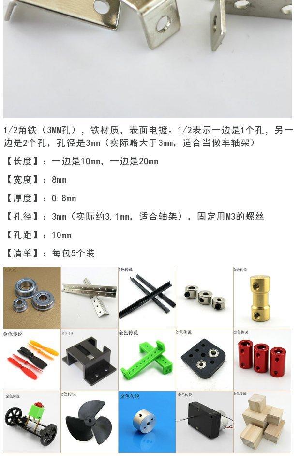 20 Holes L-shaped Angle Iron Iron Plates DIY Model Robot Body Axle Bracket