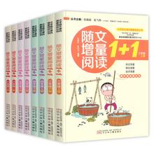 小学语文课外阅读训练课内增量丛书