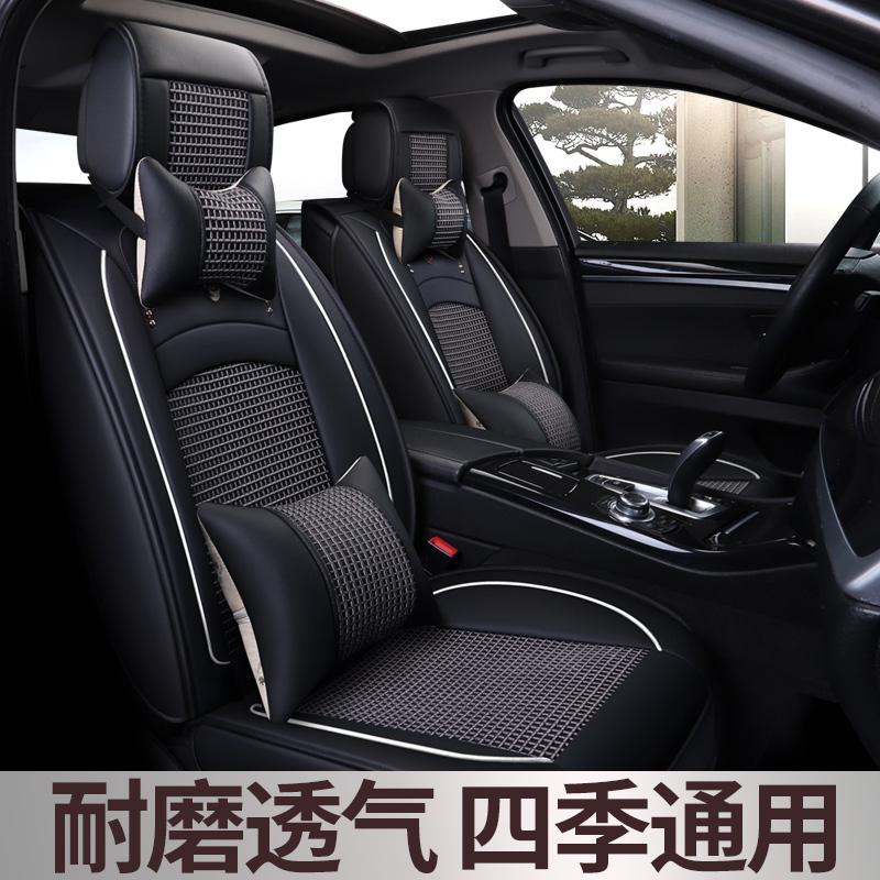 Лето автомобиль подушка четыре сезона универсальный подушка чанган cs75 шаг dorsett фокс крышка все включено автомобиль чехлы