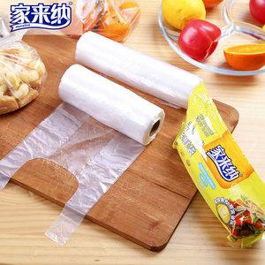 食品家用一次性超市家来纳保鲜袋