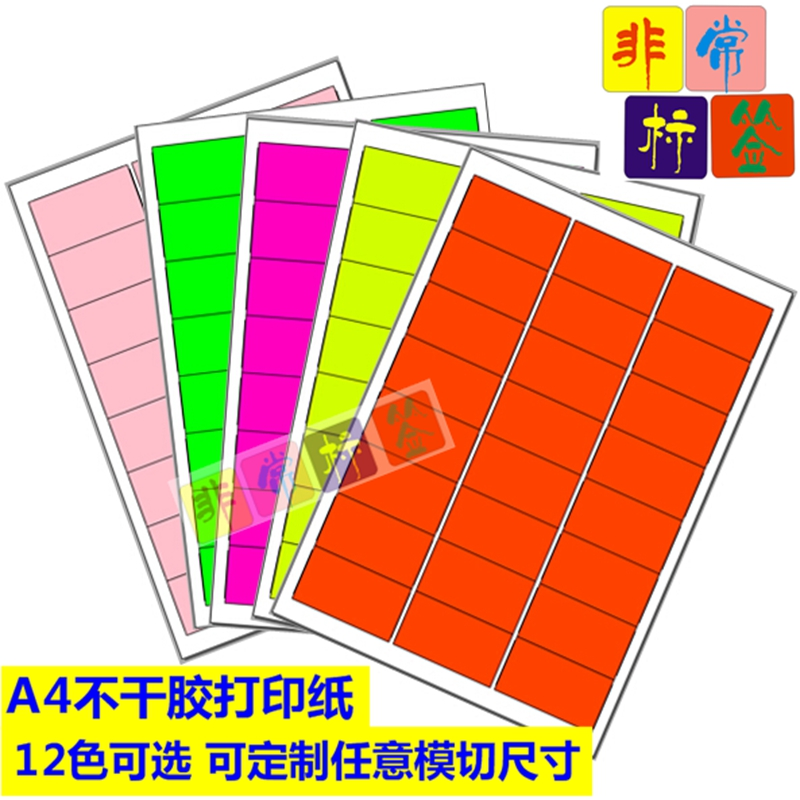 A4 color printing paper Multi-Color optional 50 label stickers laser