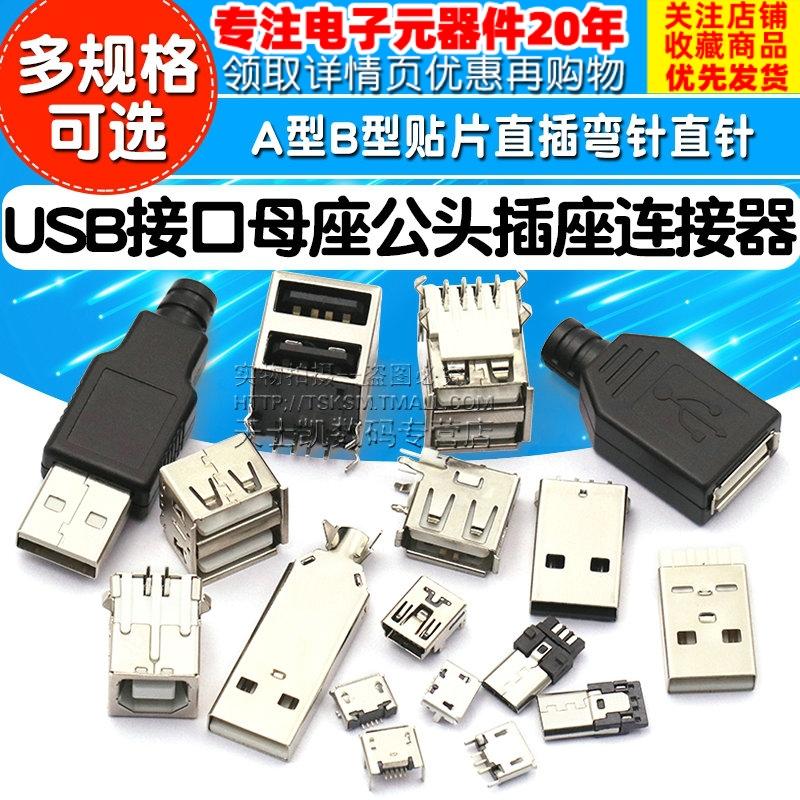 6 Piece Mini USB Connector Female 5p Bent 90 degrees