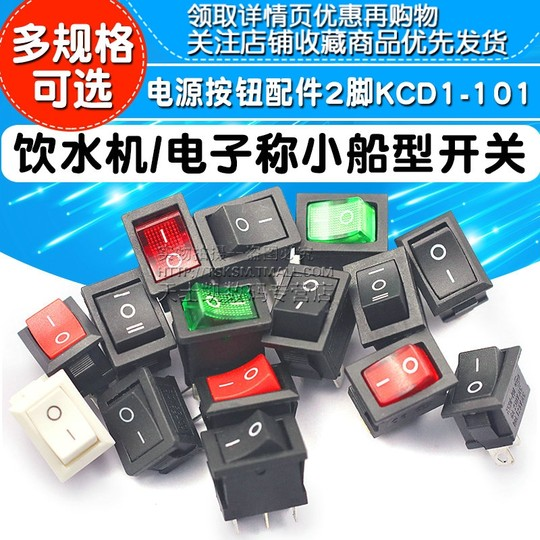 Boat type switch KCD1-101 104 electronic weighing dispenser boat rocker power button 2 feet 4 feet 250V