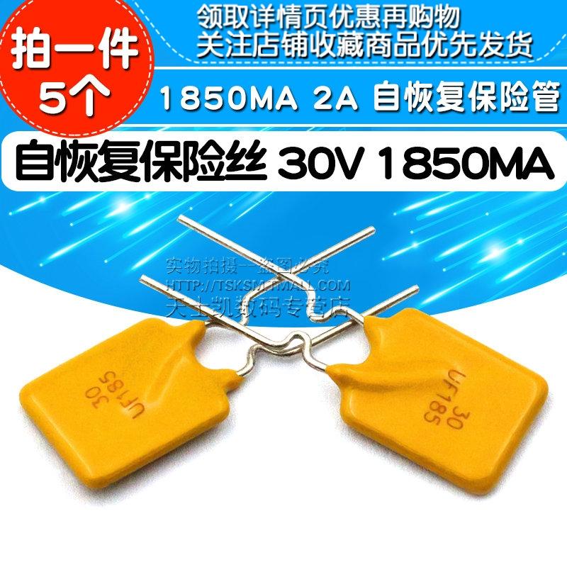 自恢复保险丝30V1850MA2A自恢复保险管(5个)