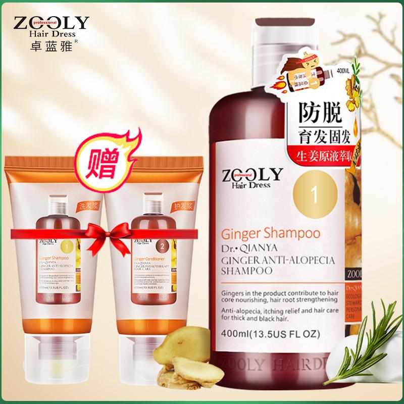 【卓蓝雅】无硅油生姜洗发水+护发素